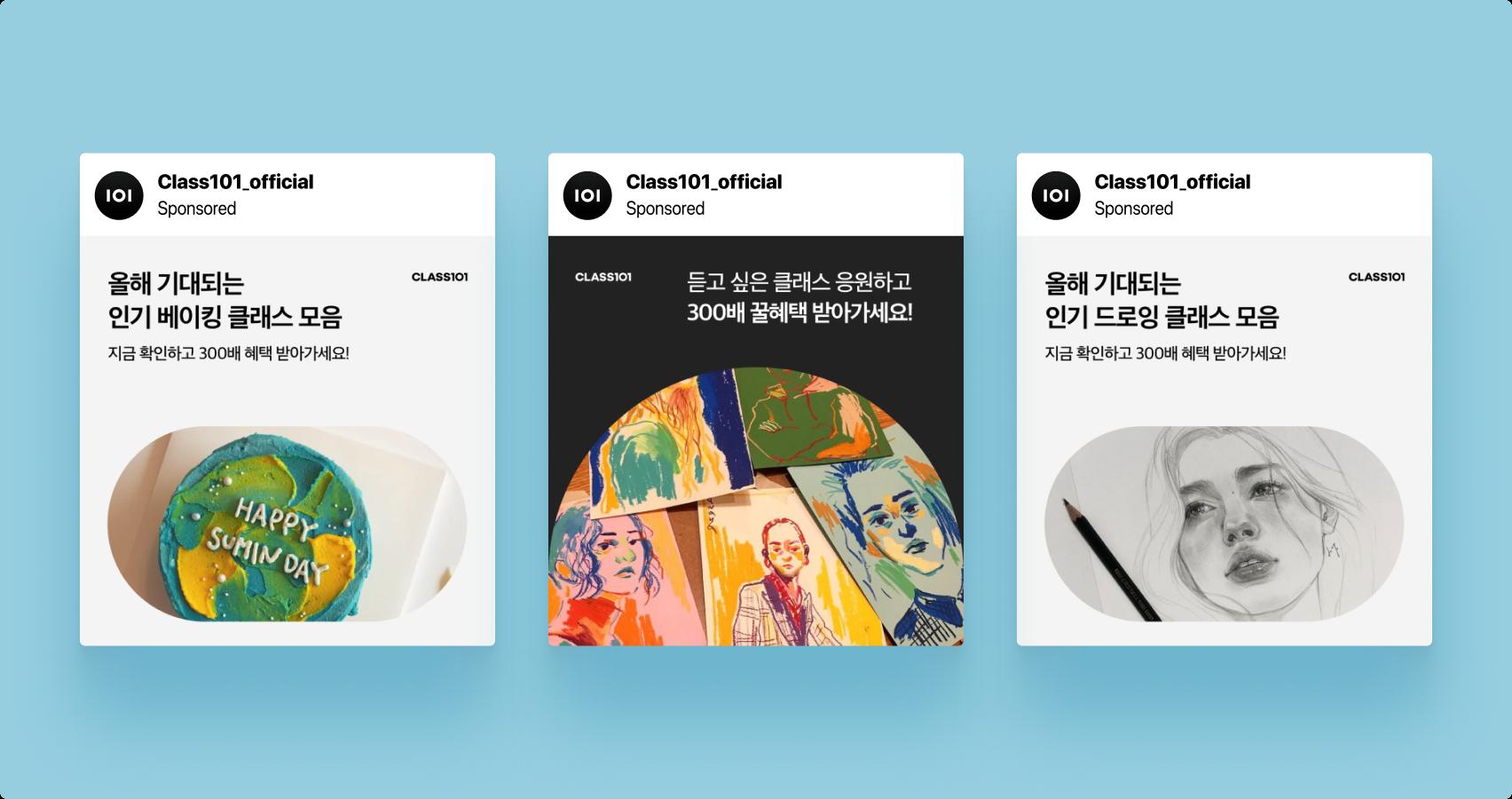 페이스북, 인스타그램 등 SNS 광고 무료 집행